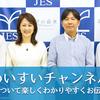 JES-TVチャンネルが熱い!の画像
