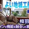 【よい地域工務店】木造ドミノ住宅とi-worksデザインと機能を融合した家づくり!相羽建設!東京の画像