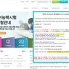 韓国で韓国能力試験を受けたい?『TOPIK受験は申し込みから大変?』編の画像