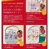 神福袋★アフターヌーンティールーム2021年!!の画像