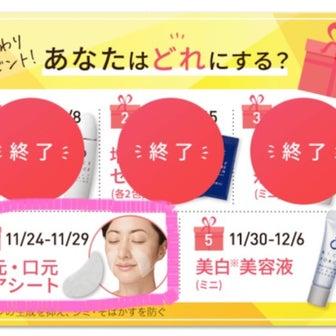 11月もあと4日☆オトクは今月中に!^^