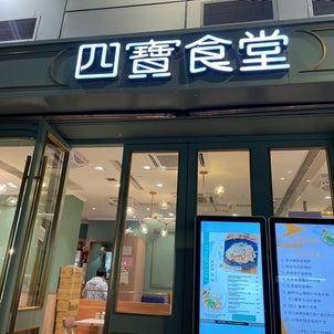 1人飯に!メニューの種類が豊富な人気ローカル店「四寶食堂 」炮台山の画像