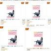 ジュンジュン電子書籍【8冠1位獲得〜】ありがとうございます❣️
