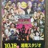 ちがさきプロレス26 DVDの画像