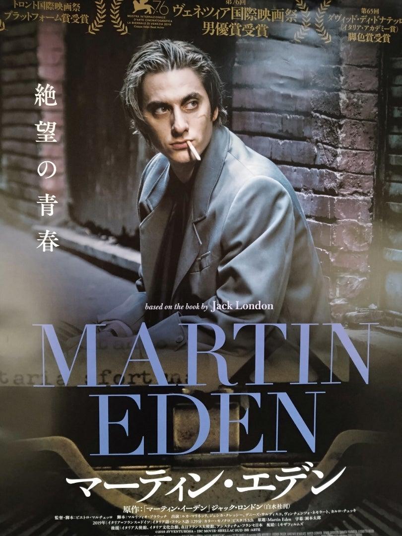 マーティン エデン | はなちゃんのブログ