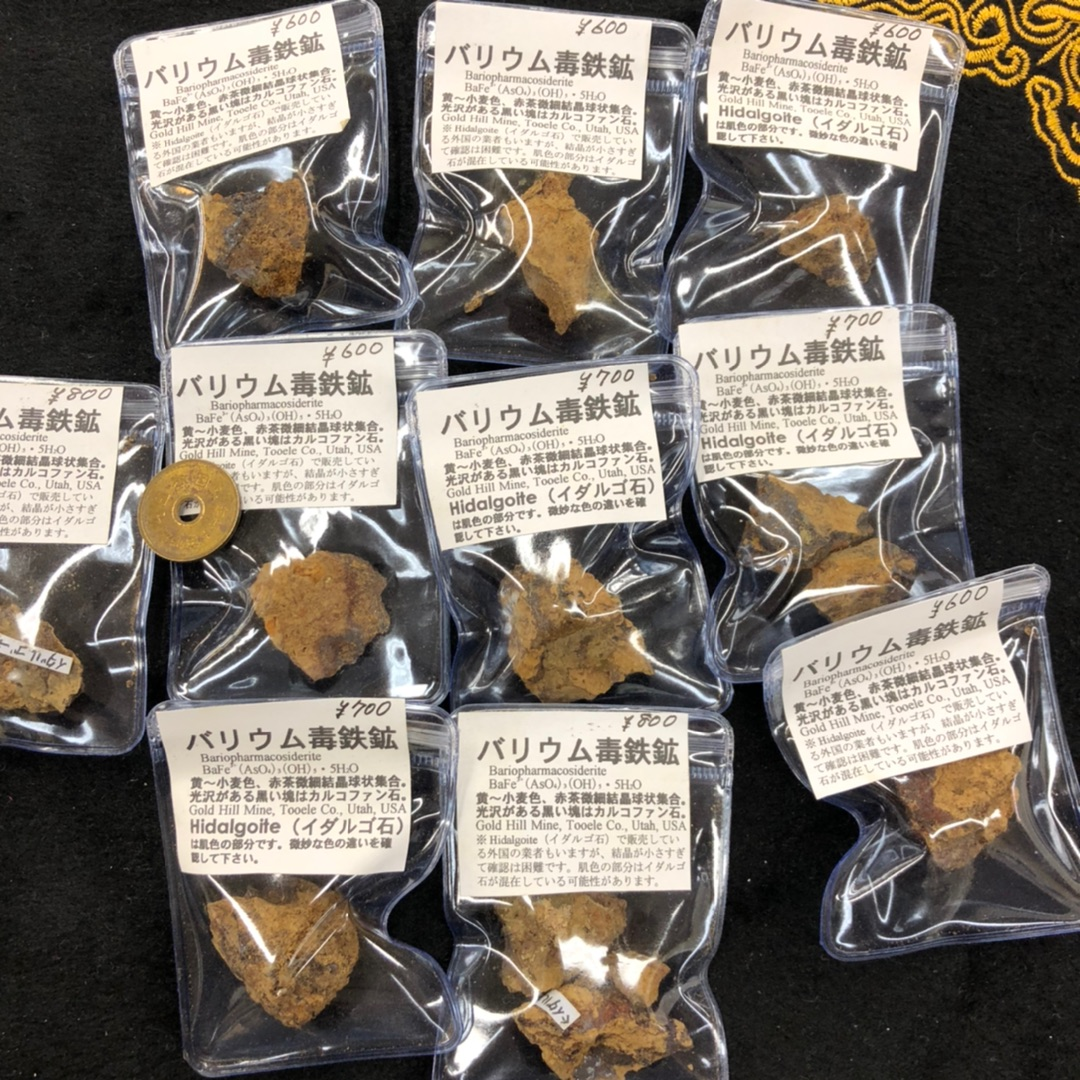11.28 バリウム毒鉄鉱、スギライト、石質隕石