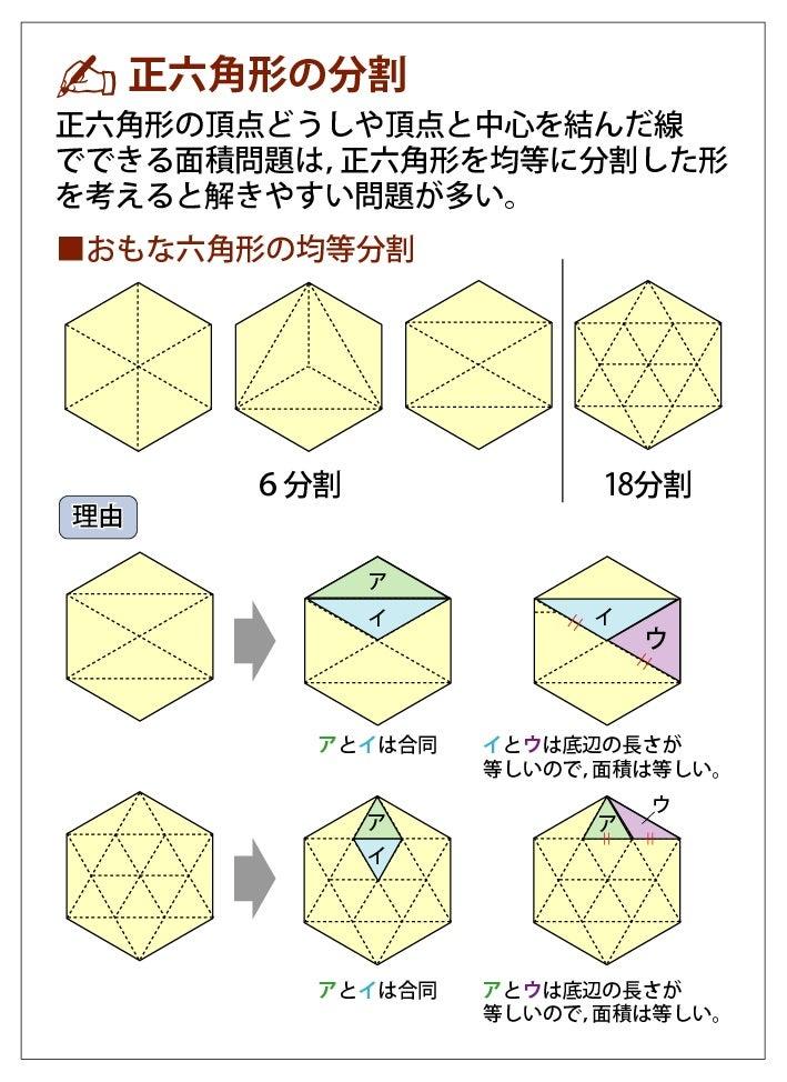 正六角形の分割
