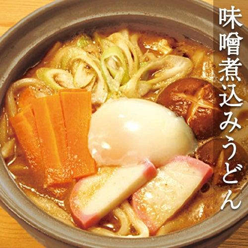 うどん レシピ 煮込み 味噌