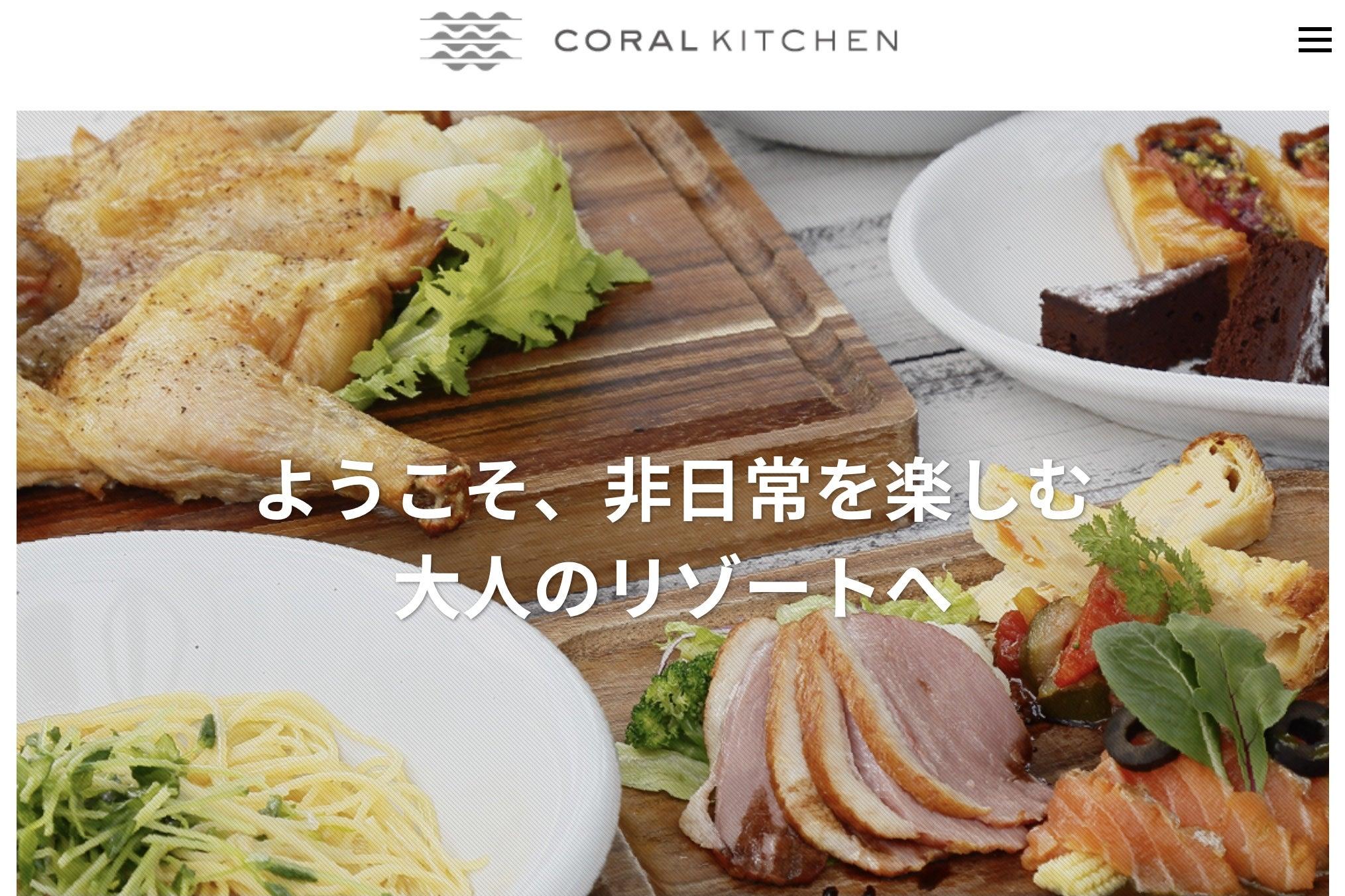 高槻 コーラル キッチン