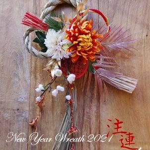 【募集/1Dayレッスン】 New Year Wreath2021/しめ縄飾りレッスンの画像