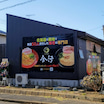 えびそば金行 阿見店(茨城県阿見町)by 海老味噌拉麺 890円