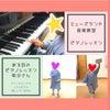 ピアノレッスン年少さん♡楽しみながらどんどん上手に♪の画像