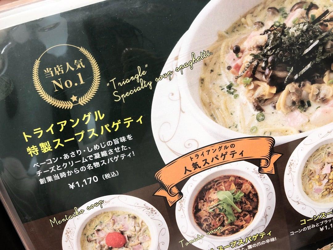 老舗の味 特製スープパスタ