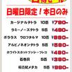 11/29 日曜日のセール案内!
