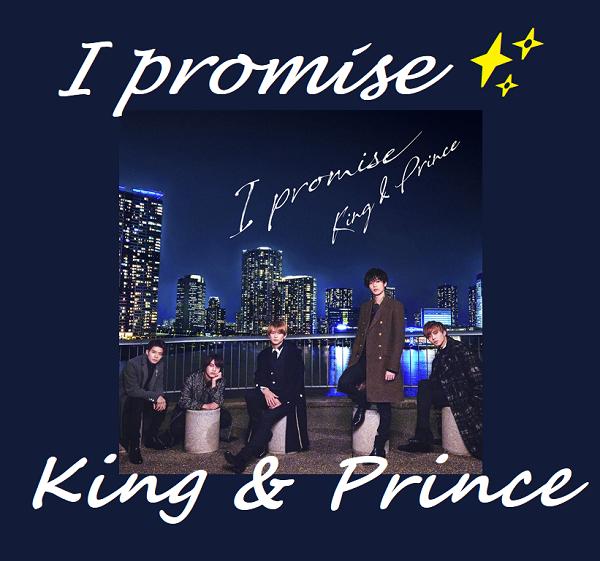 King&Prince I promise MV ストーリー予告編 初回限定盤 A CD+DVD ...