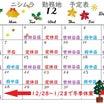 にしむら勤務スケジュール 12月