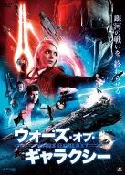 ウォーズ・オブ・ギャラクシー [DVD]