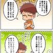 [4コマ]☆愛する事って素晴らしい?☆