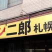 定食めし屋・ラーメン二郎札幌店(札幌・小樽その1)