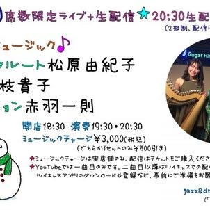 12月18日ライブと、生配信のお知らせの画像