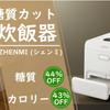 ★よしみほの糖質オフワンポイントメモ★協会代表が持っていた糖質カット炊飯器は44%カットだった!の画像