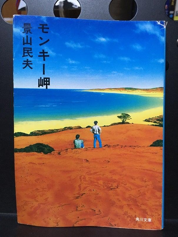モンキー岬 / 景山民夫 | jakeのブログ