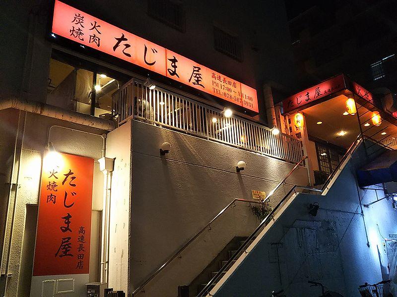 屋 たじま 【沖縄市コザ】たじま屋本店