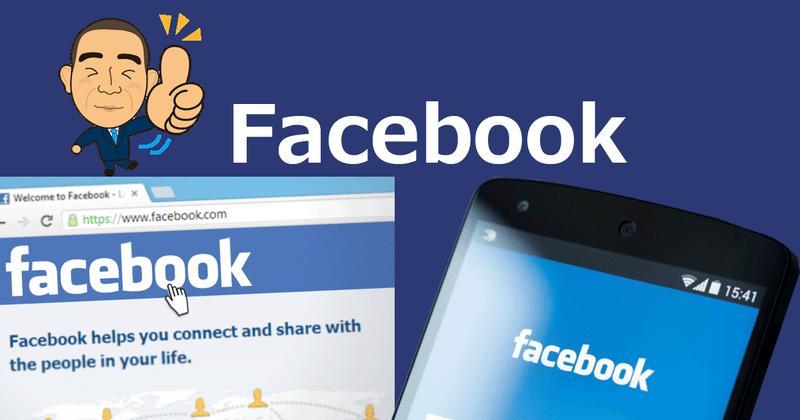 コロナ渦でのFacebook活用