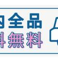 SwitchLite再販♡ニッセン20%オフ♡朝10時福袋アントレスクエア♡