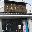 ふみきりすし@佐野★★★激甘いなり寿司