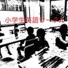 小学生英語サークルの画像