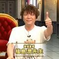 【このファン】11/29 台湾の生配信にカズマ役 福島潤さん出演!様々な企画が開催されてました!