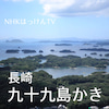 九十九島かきを番組で紹介しました!   にわか明太子の画像