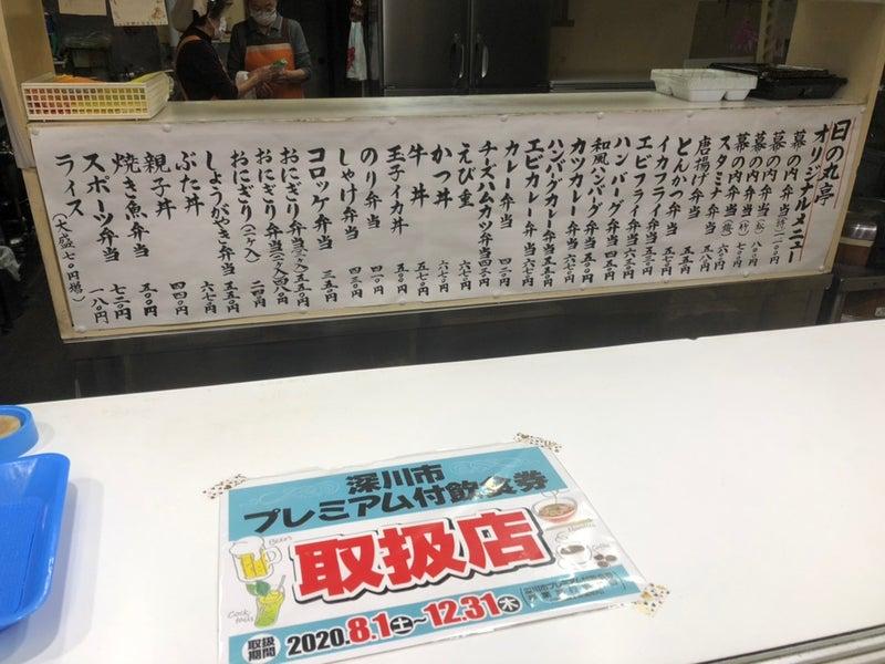 亭 メニュー 日の丸 日の丸亭 当別店