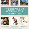 12/20 スペシャルクラス開催!の画像