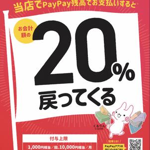 PayPay還元!の画像