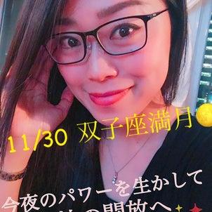 11/30 双子座満月 Cheers Me.コミュニティの画像