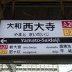 近畿日本鉄道乗りつぶし(橿原線、吉野線)