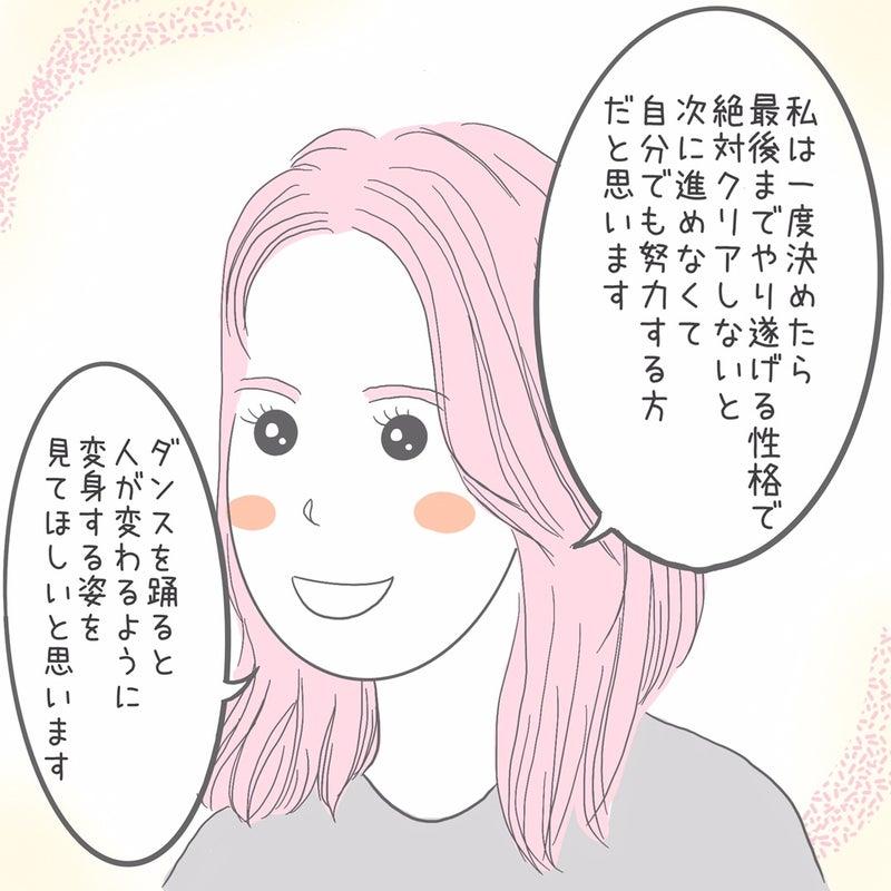 プロジェクト マコ ダンス 虹