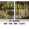 12/5土 15:00~ 朗読と音楽【王様の耳】生配信決定!の画像