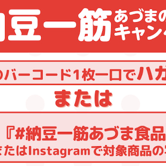 【懸賞情報】◆あづま食品・納豆