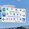 ミラクル全開!奇跡の高千穂神社巡りツアーの画像