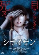 シライサン [DVD]