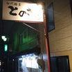 秋田県産せり (*^^*)