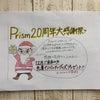 ☆20周年のノベルティ☆の画像