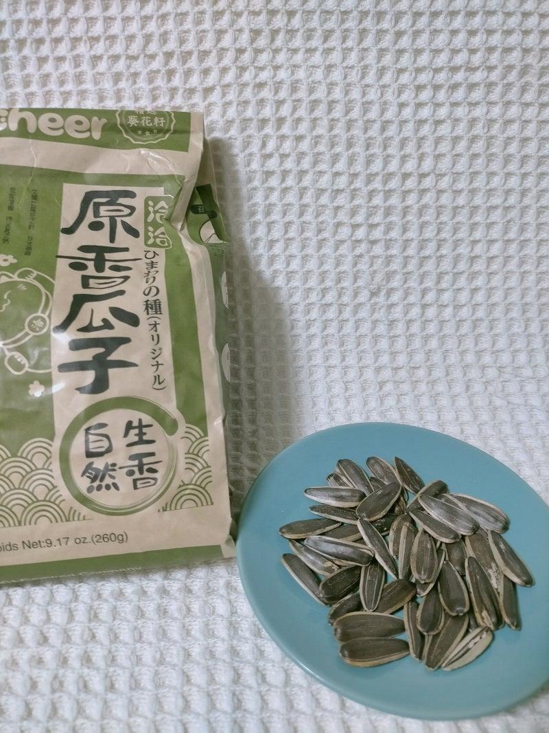 ひまわり の 種 食べ 方