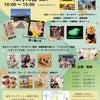 12月イベント出店情報の画像