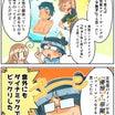 [4コマ]☆チア男子とウォーターボーイズ☆