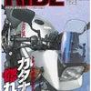 ◆ オートバイ【RIDE】 第62号の画像