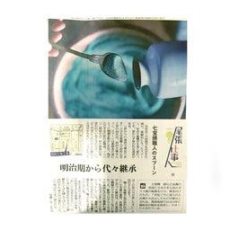 画像 【新聞掲載】中日新聞掲載 の記事より